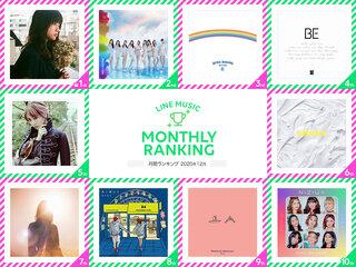 <LINE MUSIC 月間ランキング>12月は今話題の優里やNiziUがランクイン♡
