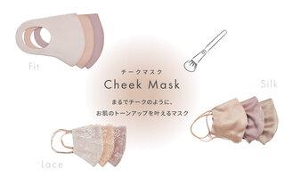 あなたは何色?スナイデルから肌のトーンアップを叶える「チークマスク」が登場♡