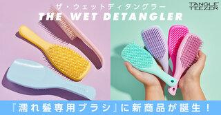 大人気「タングルティーザー」の濡れ髪専用ブラシから、2タイプが新登場!