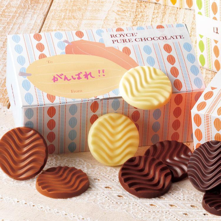 感謝の気持ちや春の挨拶をロイズの「ひとことメッセージ」付きピュアチョコレートで!