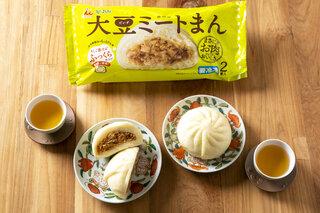"""【実食検証】話題の""""大豆ミート""""を使った肉まんは、普通の肉まんと味の違いがあるのか?"""