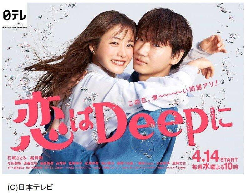 石原さとみさんや松坂桃李さん主演ドラマのコミカライズで2倍楽しい♡