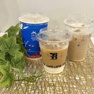 セブン、ローソン、ファミマのカフェラテを飲み比べしてみたら味の違いに驚いた!💡