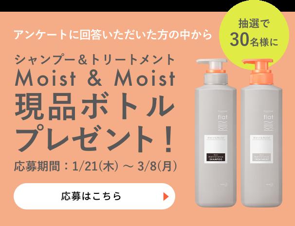髪分析すると、エッセンシャルのMoist&Moistが当たるプレゼントキャンペーン♡