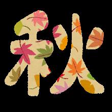 四季のイラスト文字「春夏秋冬」