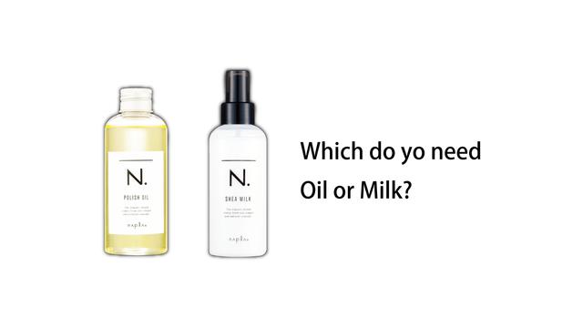 あなたはオイル、それともミルク?N. (エヌドット) 公式サイト