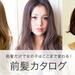 前髪カタログ|ホットペッパービューティー