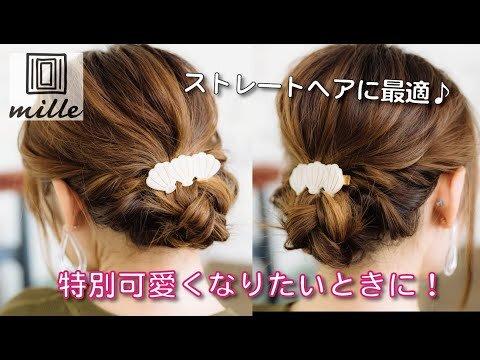 直毛の女性おすすめ!簡単にできるヘアアレンジ方法をご紹介♪
