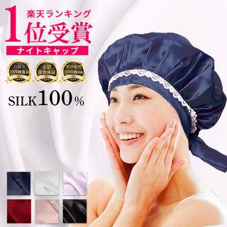 【天然シルク100%】ふんわり軽く、通気性抜群。髪...