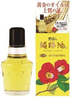 『黒ばら純椿油』は、独自の精製技術(非加熱の純生ろ過精...