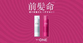 花王株式会社|ケープ|ONE(ワン) (21179)