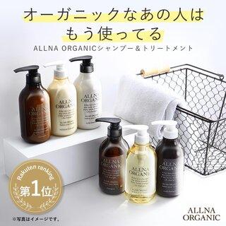 allna organic 美容室専売 品質 艶 ま...