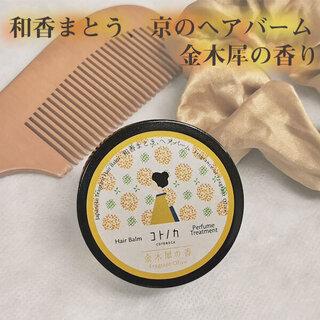 ヘアバーム 金木犀の香り /14gフレグランス+毛髪補...
