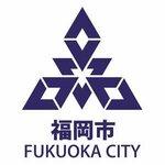 【事務局からのお知らせ】福岡市 MICEハイブリッド開催支援・安全対策支援助成金について