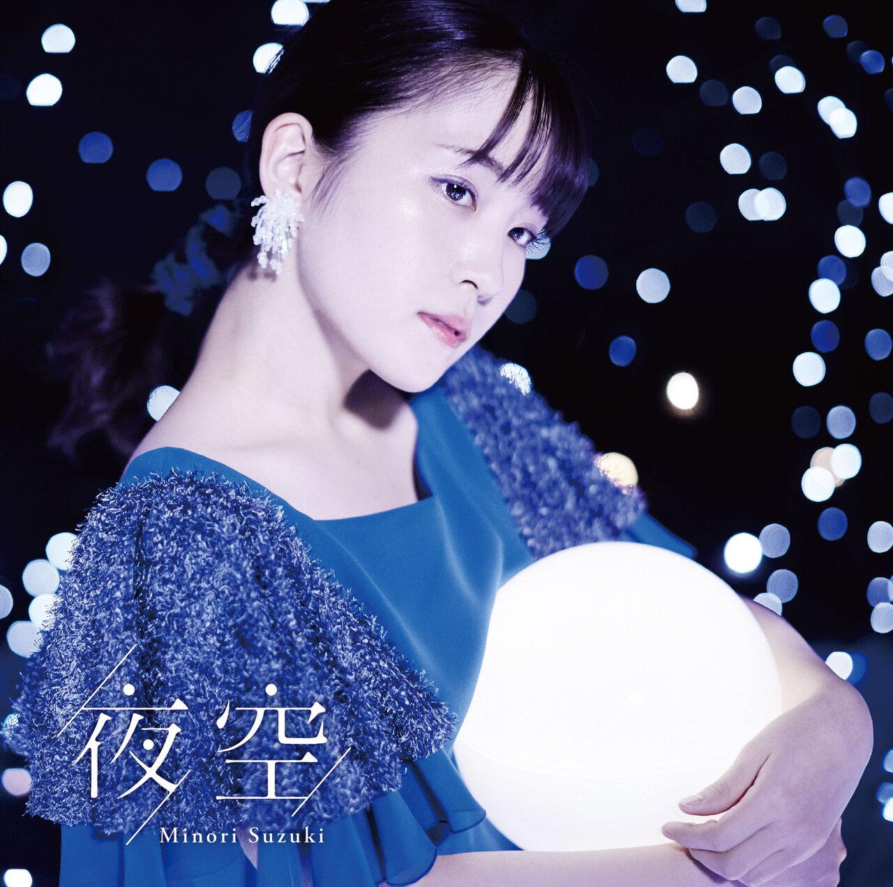 TVアニメ「恋する小惑星(アステロイド)」エンディングテーマ 「夜空」 (初回限定盤A)/鈴木みのり