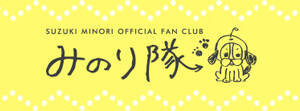 鈴木みのりオフィシャルファンクラブ「みのり隊」