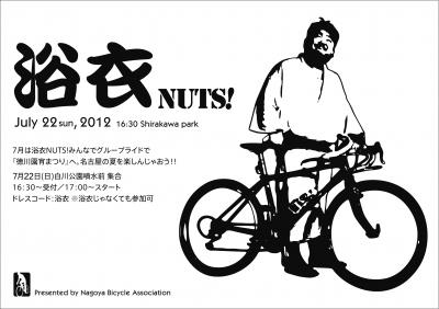名古屋の自転車屋Circlesの絵日記2 (1376)