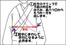 必要なもの〜着付けに使う小物編〜きものベルト (20949)