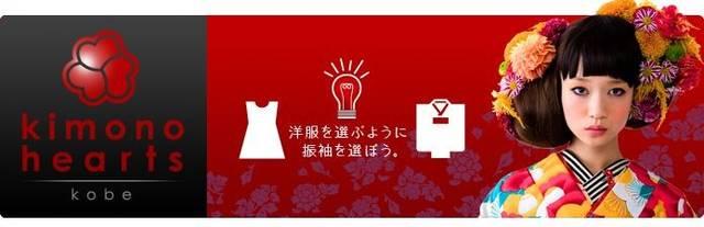 キモノハーツ神戸 kimono hearts kobe / 兵庫県 口コミ・評判 | My振袖 (30562)
