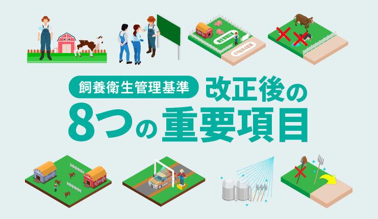 飼養衛生管理基準の改正内容とは?8つの項目を解説