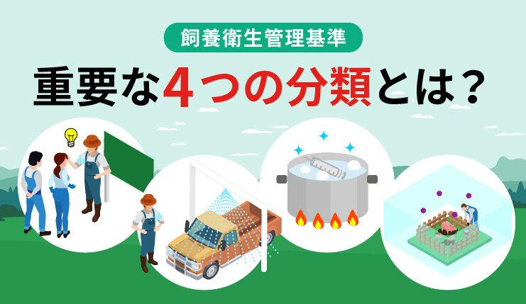 家畜を伝染病から守るために遵守するべき飼養衛生管理基準の4つの分類