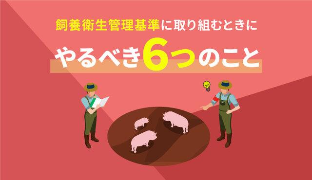 農場の家畜防疫を強化!飼養衛生管理基準に取り組むときにやるべきこと
