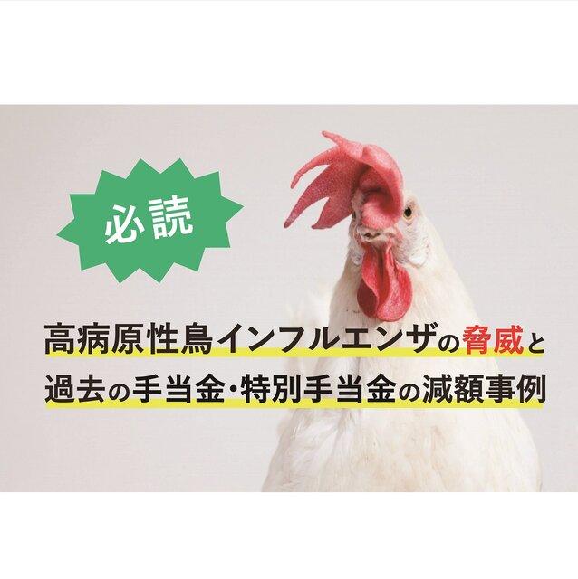 高病原性鳥インフルエンザの脅威と過去の手当金・特別手当金の減額事例