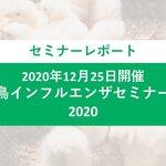 鳥インフルエンザセミナー2020開催レポート