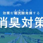 畜産農場におすすめ!効果を最大限発揮する消臭対策