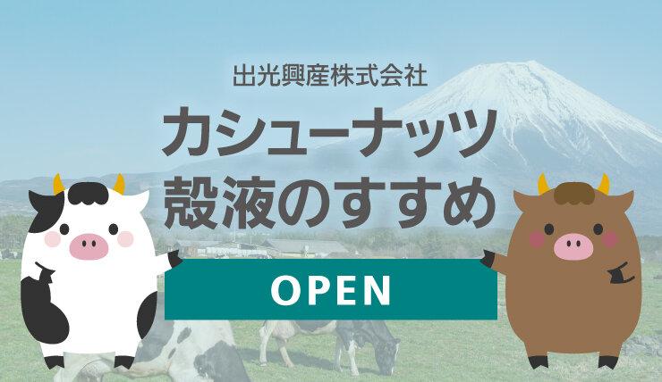 出光興産株式会社アグリバイオ事業部様が「カシューナッツ殻液のすすめ」WEBサイトを開設