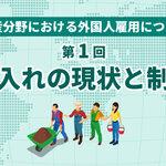 畜産分野における外国人雇用について 【第1回】 受入れの現状と制度