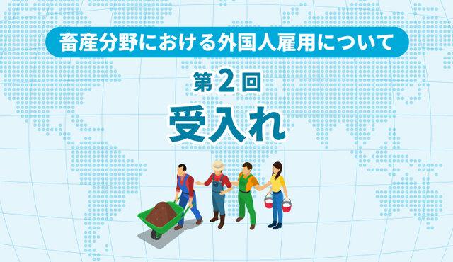 畜産分野における外国人雇用について 【第2回】 受入れ