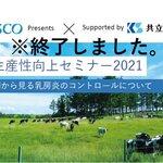 【終了しました】酪農生産性向上セミナー2021 農場事例から見る乳房炎のコントロールについて