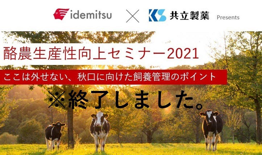 酪農生産性向上セミナー2021 ここは外せない、秋口に向けた飼養管理のポイント
