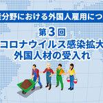 畜産分野における外国人雇用について 【第3回】 新型コロナウイルス感染拡大後の外国人材の受入れ
