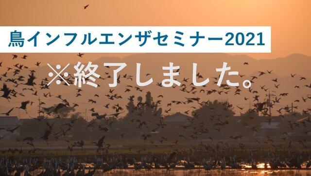 【終了いたしました。】鳥インフルエンザセミナー2021のご案内