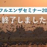 鳥インフルエンザセミナー2021のご案内