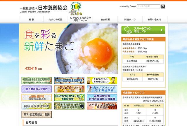 日本養鶏協会 (552)
