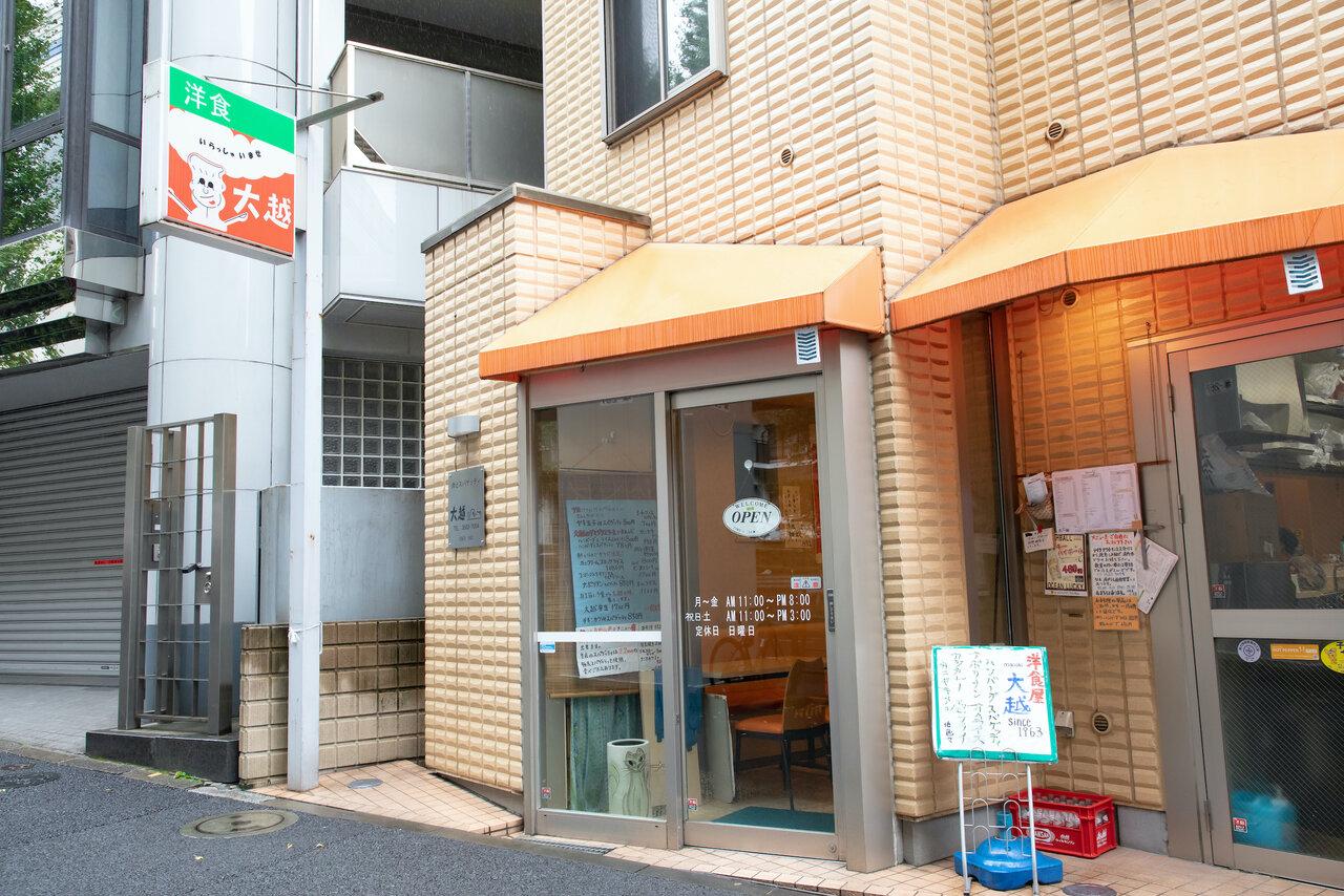 近隣のビジネスマンから人気を集める老舗洋食屋