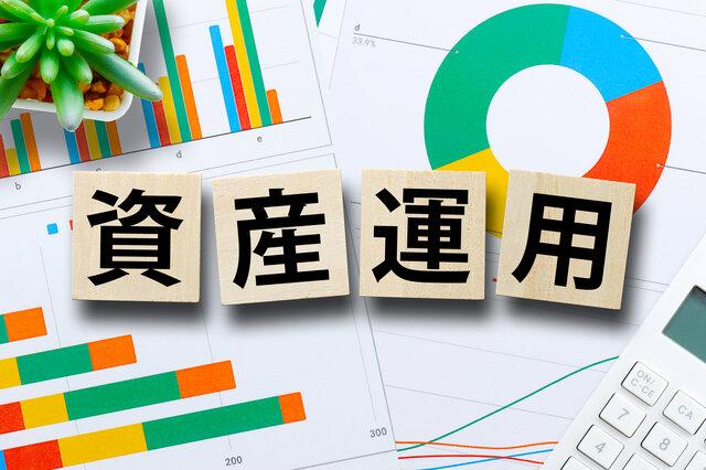 将来に備えて知っておきたい!資産運用の方法にはどのようなものがある?