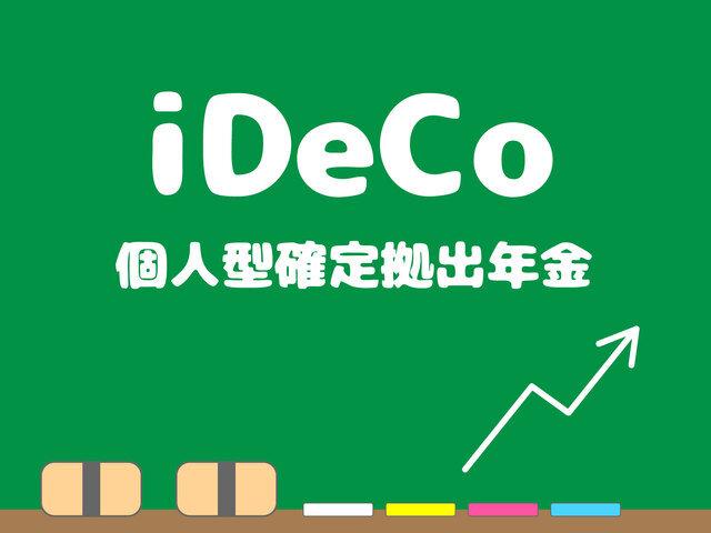 今さら聞けない「iDeCo(イデコ)」とは?またiDeCo(イデコ)をするといくらもらえるの?掛金ごとにシミュレーション!