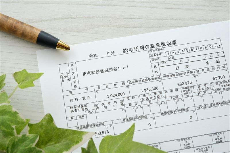 源泉徴収票って転職で必要になりますか?どうやってもらえばいいの?