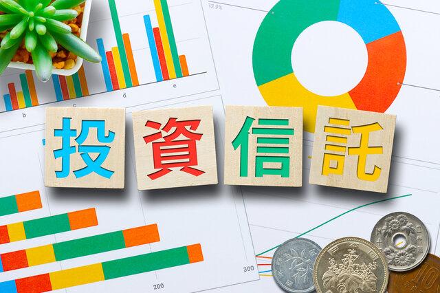 投資信託の特徴とは?メリットとデメリットをチェックしよう!