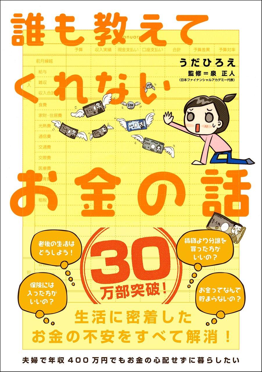 30代お金の勉強をするならこれ!おすすめの本7選をご紹介します