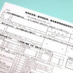 マイナンバーカードで課税証明書を取得するためには?