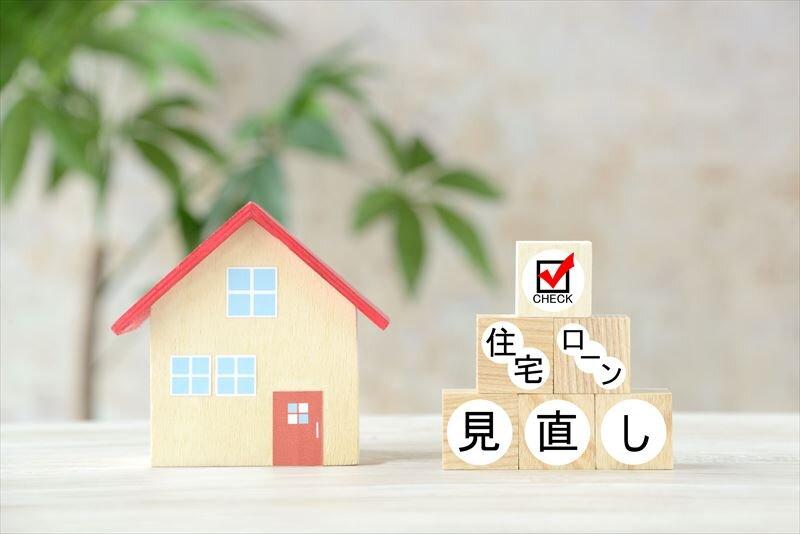 住宅ローンの借り換えのコツは?気にするべきポイントは金利と何?