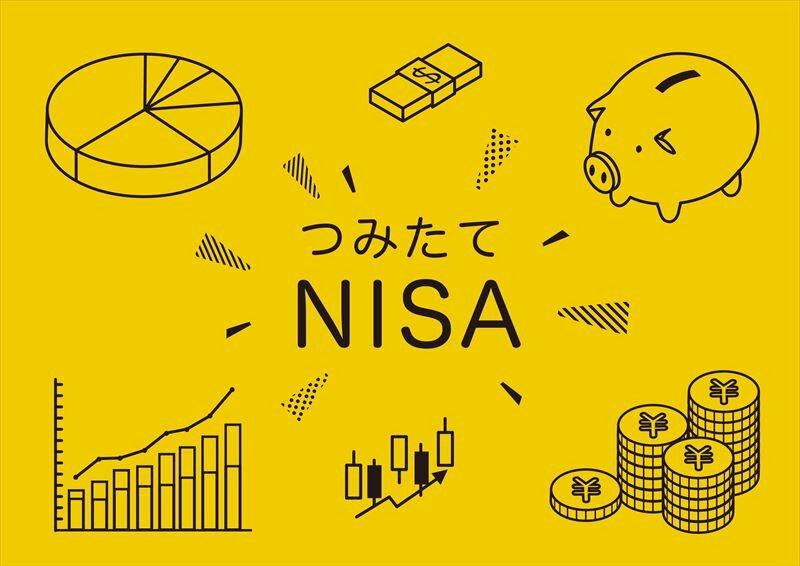 積立NISAのメリットやデメリットは?しっかり覚えてリスク対策をしよう!