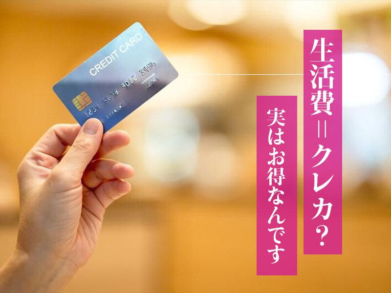 生活費をクレジットカードで管理するメリットと注意点について