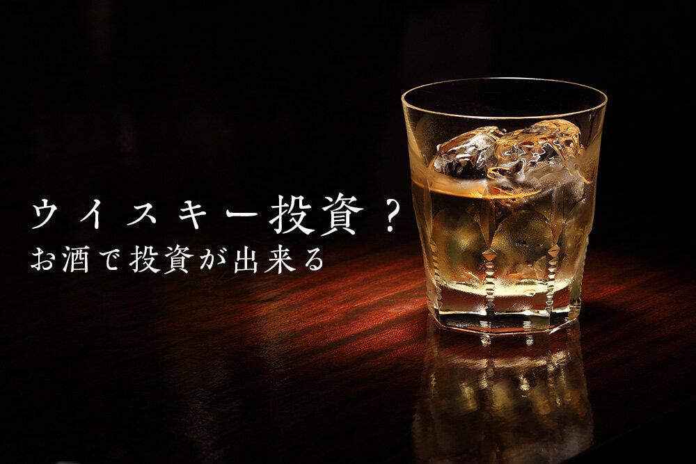 ウイスキー投資の魅力や注意点とは?人気が高い銘柄について