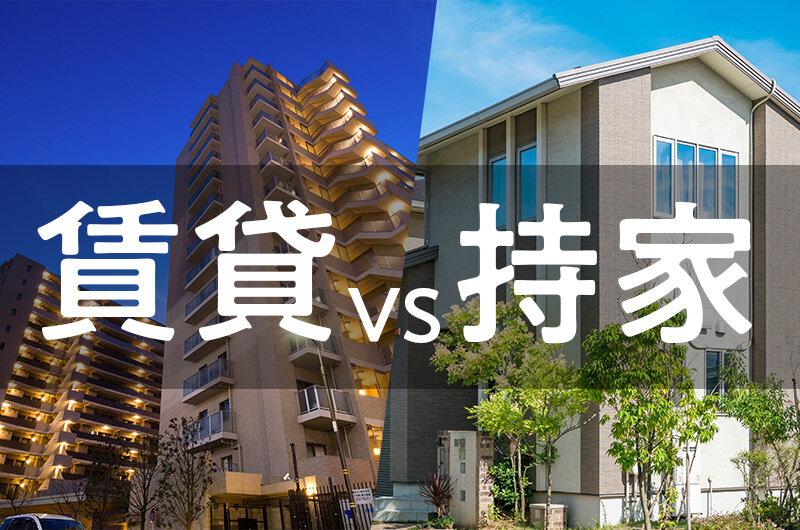 賃貸と持ち家どっちを選ぶべき?それぞれのメリット・デメリットを解説
